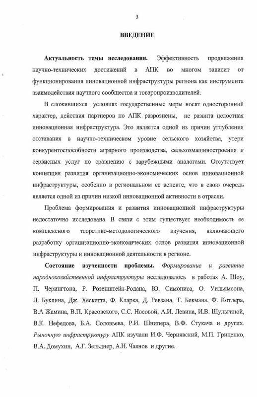 Содержание Организационно-экономические основы развития инновационной инфраструктуры АПК : на материалах Омской области
