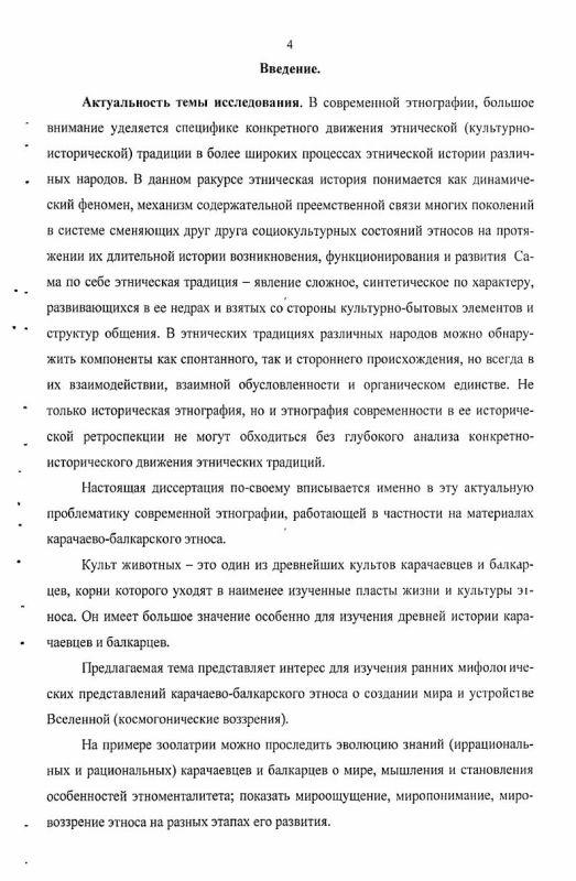 Содержание Зоолатрия в традиционной культуре карачаевцев и балкарцев