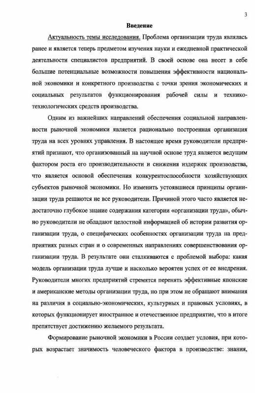 Содержание Развитие организации труда на российских предприятиях : на примере крупных промышленных предприятий