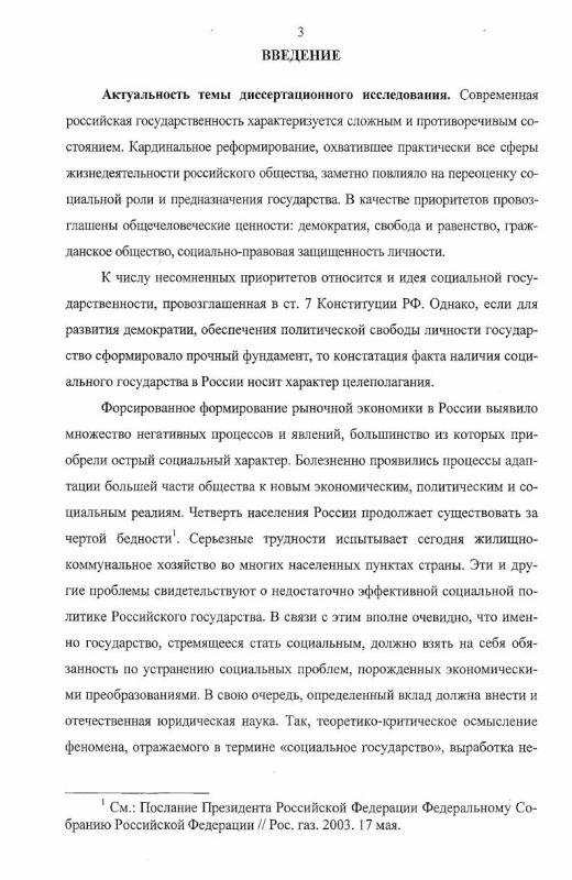 Содержание Социальное государство в России: проблемы теории и практики