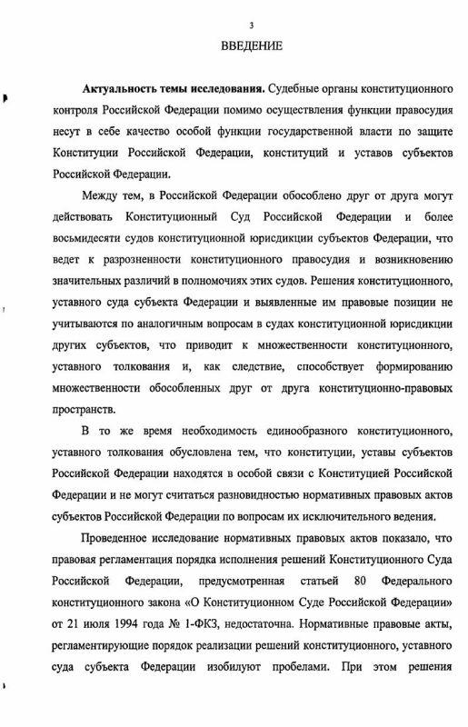 Содержание Проблемы реализации решений органов конституционной юстиции Российской Федерации