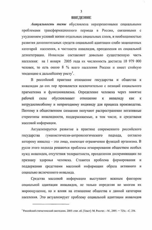 Содержание Роль средств массовой информации в процессе социальной адаптации инвалидов в современной России