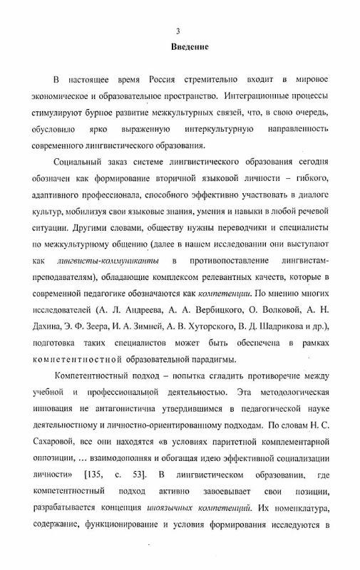 Содержание Формирование иноязычной фонетико-фонологической компетенции у студентов-лингвистов : на материале английского языка