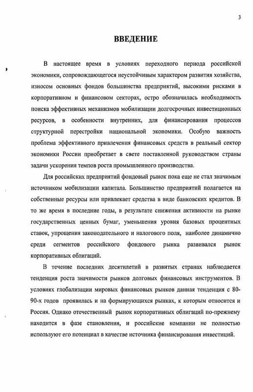 Содержание Облигационный механизм финансирования инвестиций в корпоративном секторе российской экономики