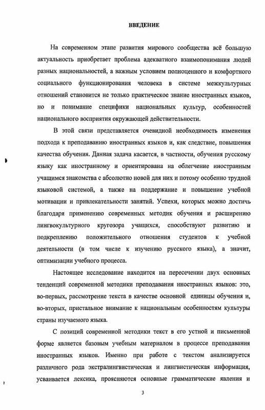 Содержание Языковая лакуна как единица анализа лингвострановедческого аспекта иноязычного учебного текста и специфика работы с ней : на материале обучения русскому языку англоговорящих учащихся