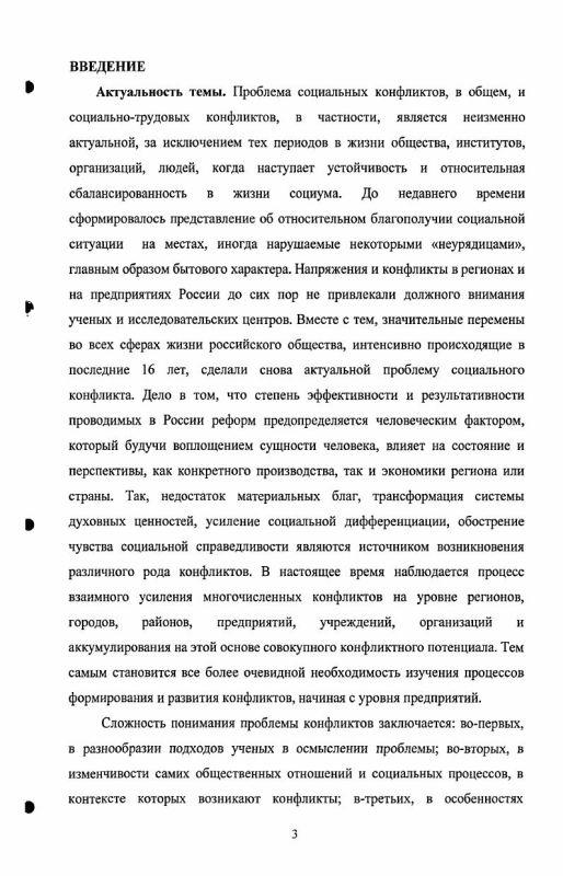 Содержание Механизмы оценки и регулирования социально-трудовых конфликтов на современном предприятии : на примере Волгограда