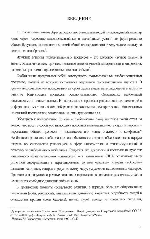 Содержание Глобализационные процессы и их влияние на развитие Кыргызской Республики