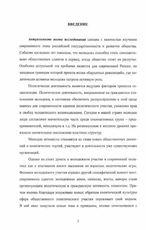 Содержание Общественно-политические молодежные движения в современной России: масса, элиты, лидеры