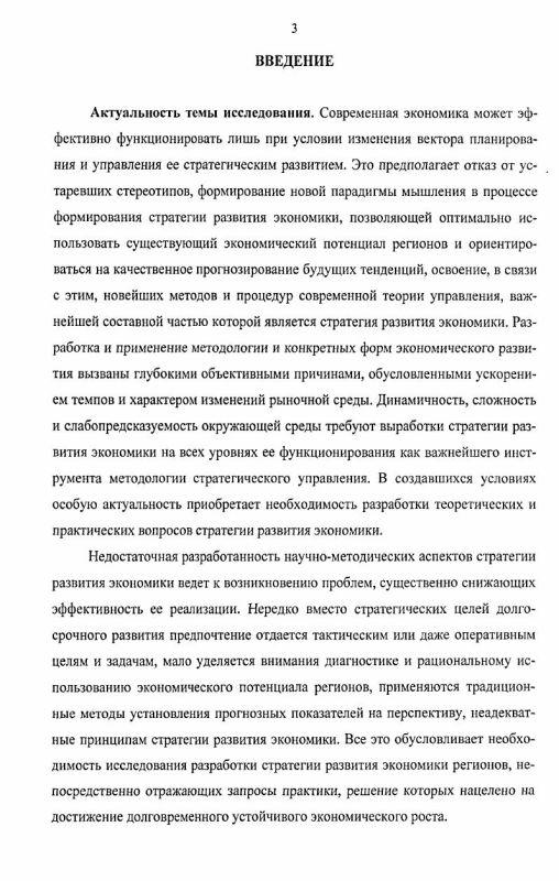 Содержание Разработка стратегии развития экономики региона : на примере Самарской области