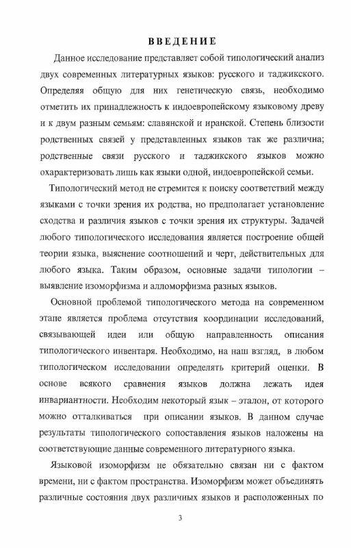 Содержание Национальная специфика и универсальные свойства глаголов со смысловой основой отношения в русском и таджикском языках : сопоставительный аспект