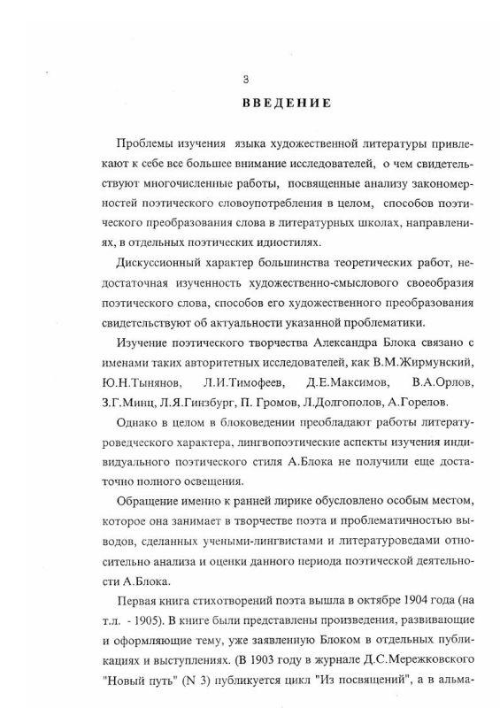 Содержание Семантико-синтаксические особенности языка ранней лирики А. Блока