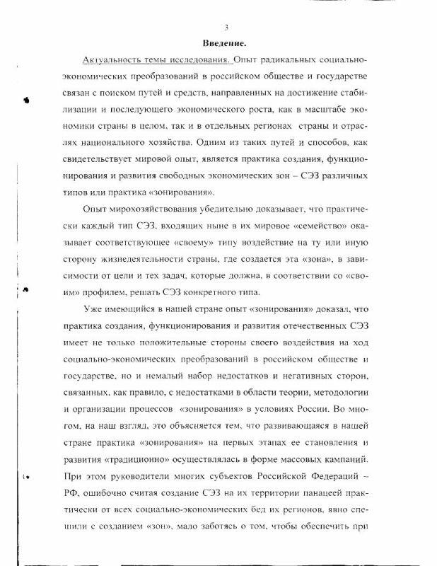 Содержание Создание свободных экономических зон в регионах России : На примере Республики Дагестан