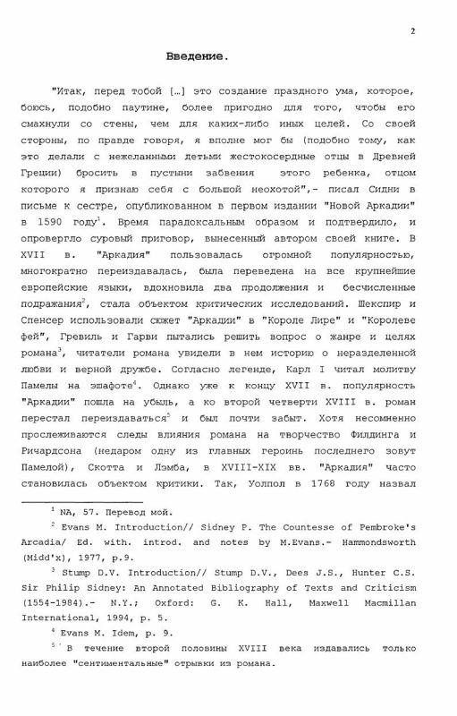 """Содержание """"Новая Аркадия"""" Ф. Сидни в контексте культуры рубежа XVI - ХVII вв."""