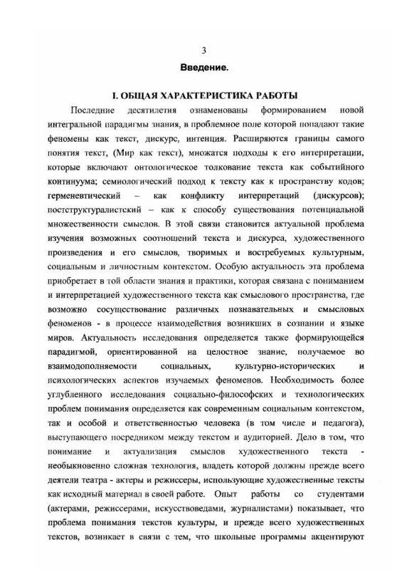 Содержание Мыследеятельностная природа понимания художественного текста