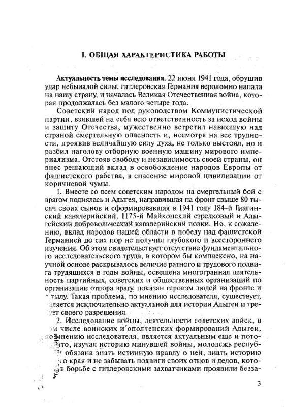 Содержание Воинские и ополченские формирования Адыгеи в годы Великой Отечественной войны, 1941-1945 гг.