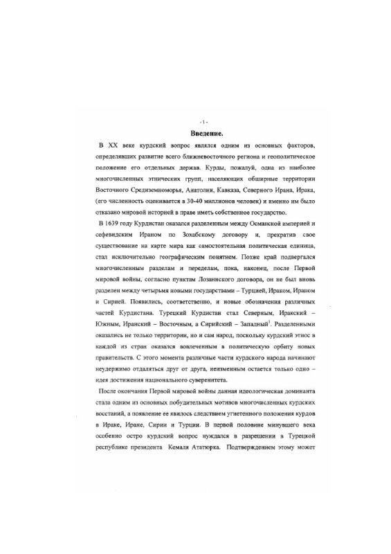 Содержание Деятельность Рабочей партии Курдистана /РПК/ и ее роль в вооруженной борьбе турецких курдов (1973-1999)
