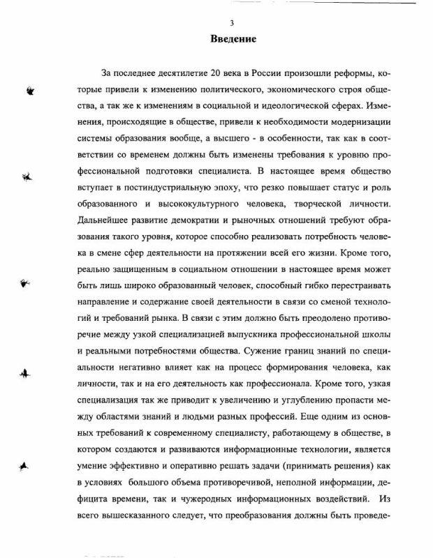 Содержание Профессионально-педагогическая направленность курса математики для гуманитарных факультетов педвуза