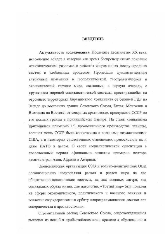Содержание Исторические традиции и особенности становления Российской государственности (1991-1995 гг. )