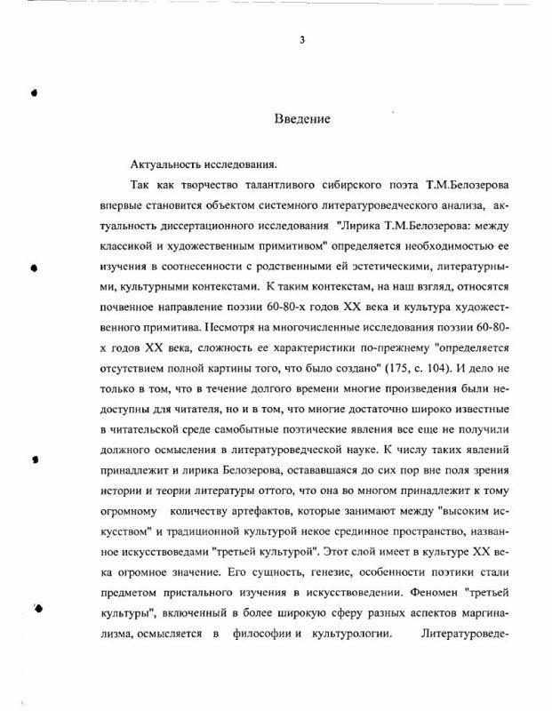 Содержание Лирика Т. М. Белозерова : Между классикой и художественным примитивом