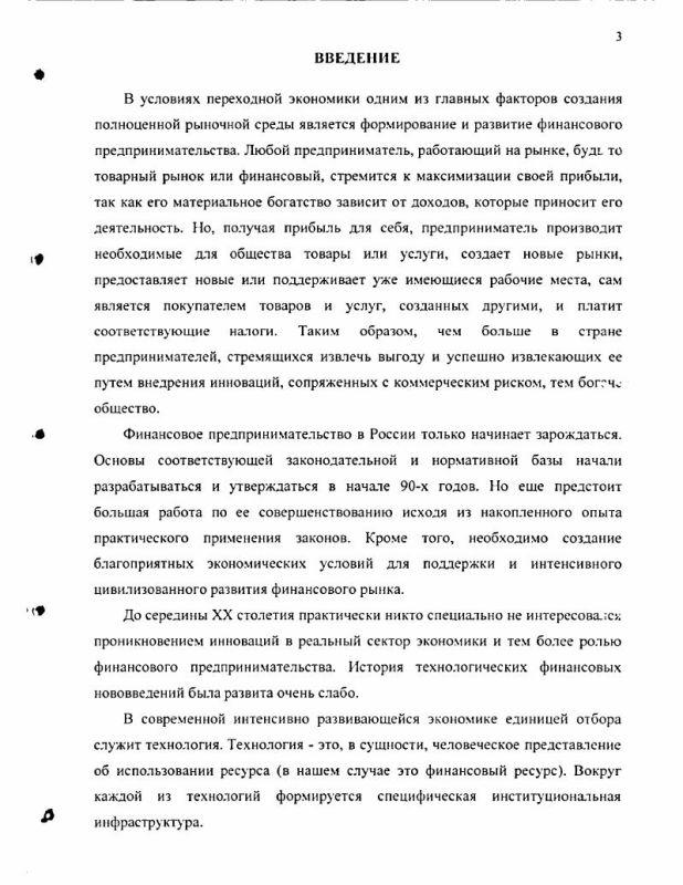 Содержание Региональный аспект развития организационно-правовых форм финансового предпринимательства на основе политики долевого участия : На примере Астраханской области