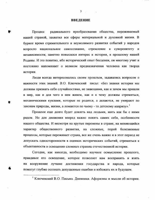 Содержание Вооруженные формирования на территории Сибири в период гражданской войны и военной интервенции: историография и источниковедение проблемы