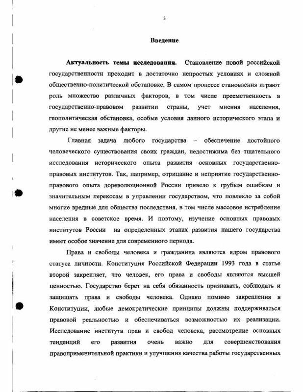Содержание Права и свободы жителей Российской Империи в период становления и развития капитализма, 1861 - 1905 гг.