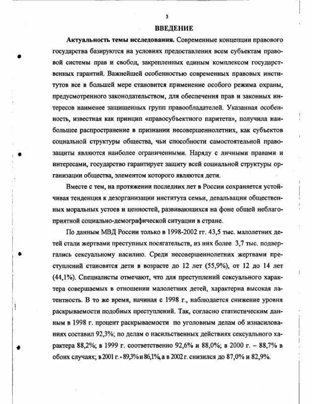 Содержание Методика расследования сексуальных преступлений, совершаемых в отношении малолетних детей