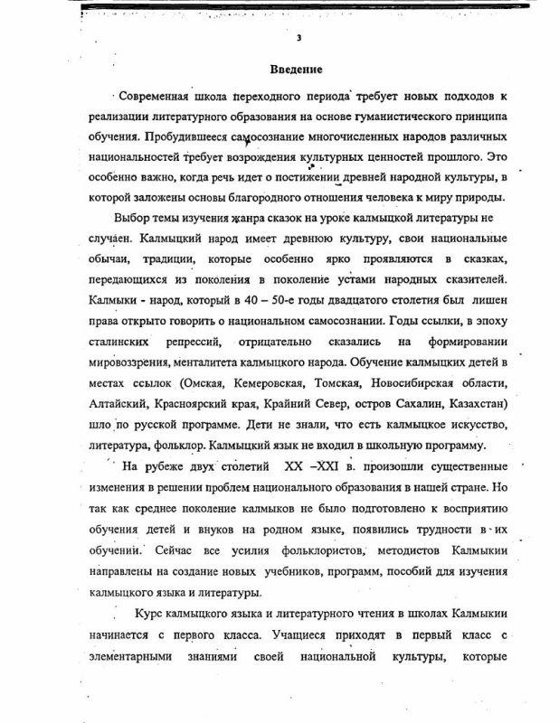 Содержание Взаимосвязанное изучение калмыцких, бурятских и русских сказок на уроках родной литературы в 5-7 классах школ Республики Калмыкия