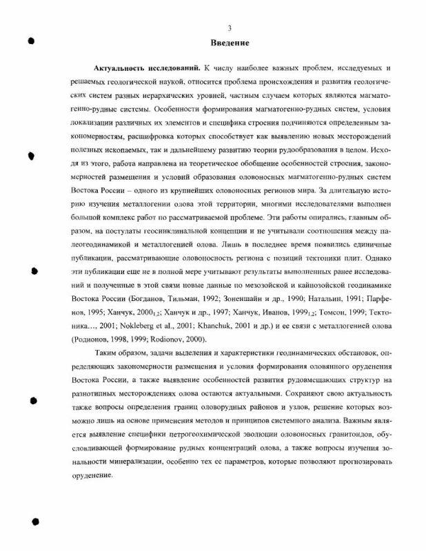 Содержание Металлогения олова Востока России