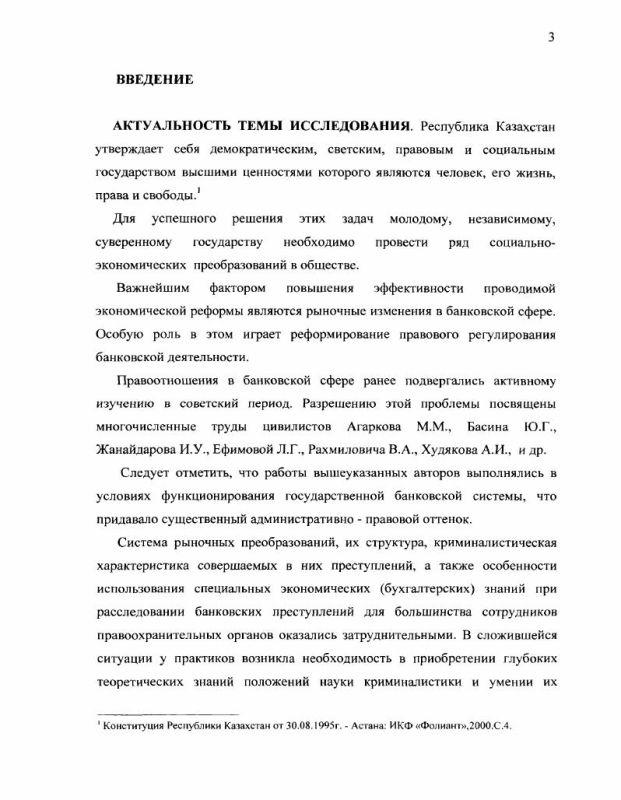 Содержание Использование специальных экономических (бухгалтерских) знаний при расследовании преступлений, совершаемых в сфере банковской деятельности : По уголовно-процессуальному законодательству Республики Казахстан