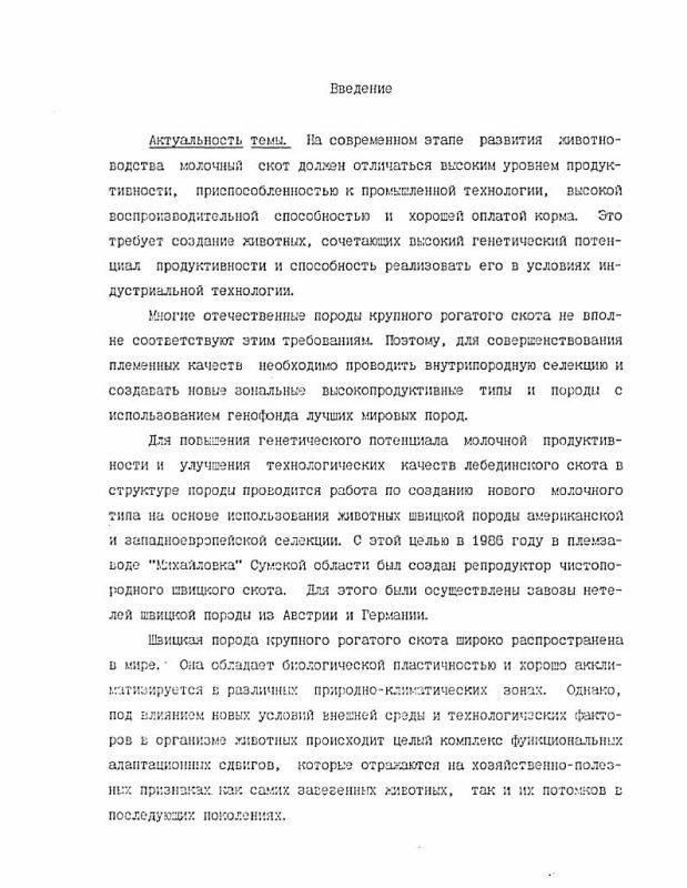 Содержание Продуктивные качества и биологические особенности швицкого скота при акклиматизации в условиях лесостепи Украины