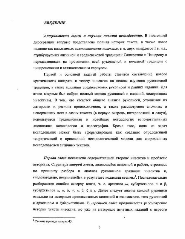 Содержание Инвективы саллюстия (Sallustii in Ciceronem et invicem Invectivae): рукописная традиция, издания, критика текста