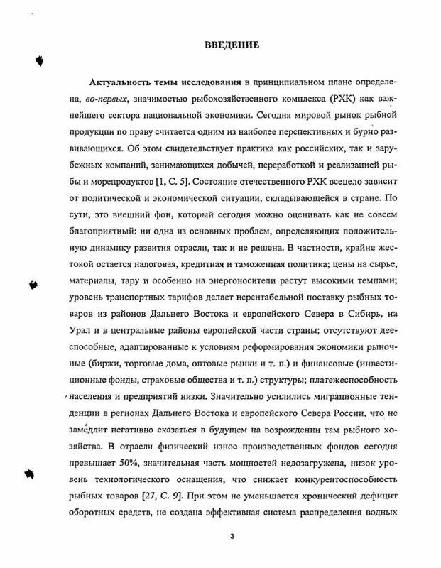 Содержание Активизация инвестиционных процессов в рыбохозяйственном комплексе России : Аспекты макроэкономического регулирования