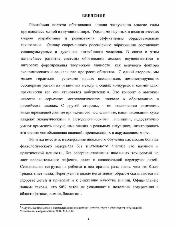 Содержание Управление образовательными проектами в инновационной общеобразовательной школе : На материалах города Екатеринбурга