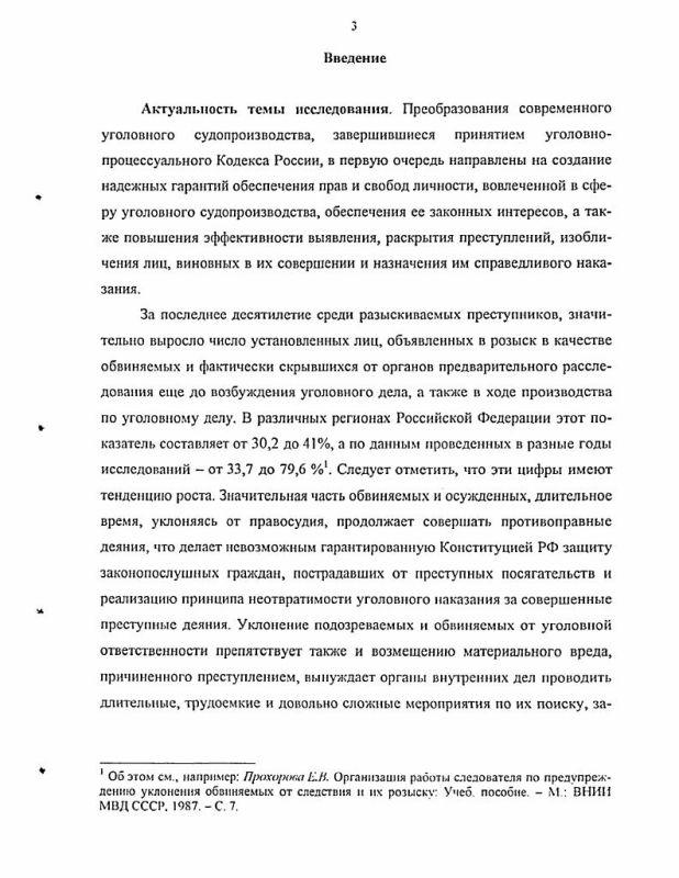 Содержание Розыск обвиняемого в уголовном процессе Российской Федерации