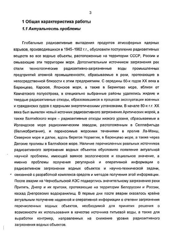 Содержание Радиоактивное загрязнение водных объектов на территории СССР и России в 1967-2000 гг.