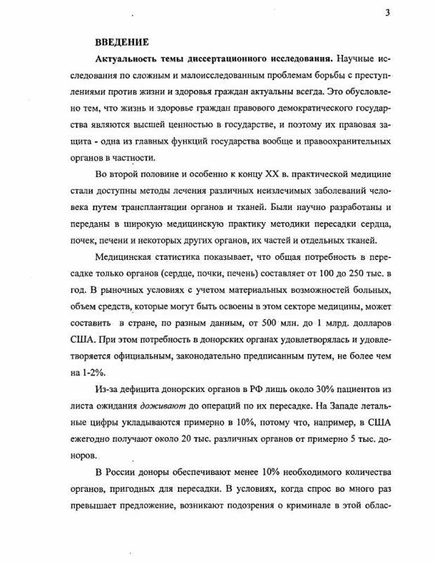 Содержание Методика расследования преступлений, связанных с изъятием органов и (или) тканей человека для трансплантации