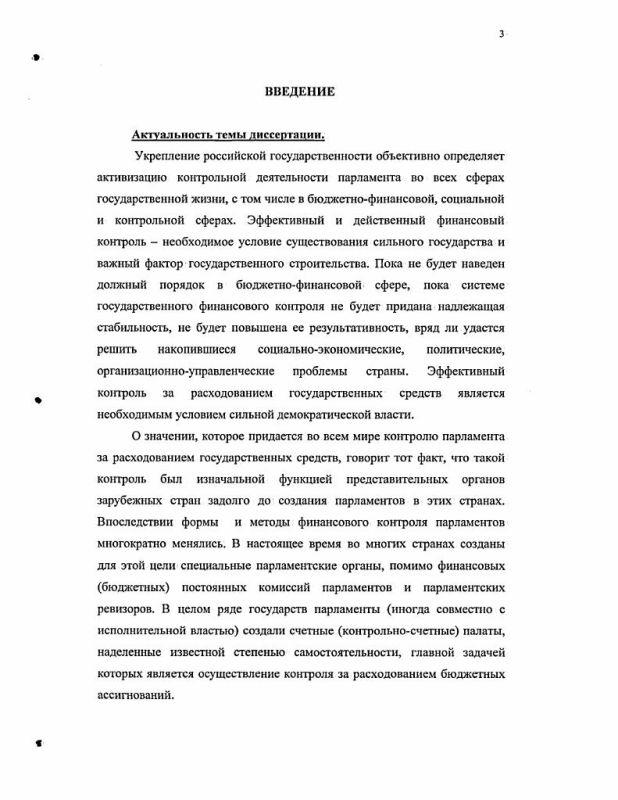 Содержание Счетная палата РФ в механизме государственной власти