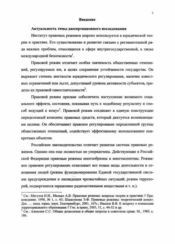 Содержание Административно-правовые режимы особых территорий в Российской Федерации