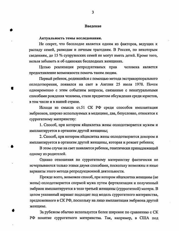 Содержание Проблемы реализации конституционных прав человека в Российской Федерации на примере суррогатного материнства