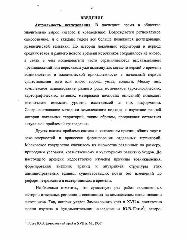 Содержание Малоярославецкий уезд в конце XV-XVIII вв. : Историко-географическое исследование