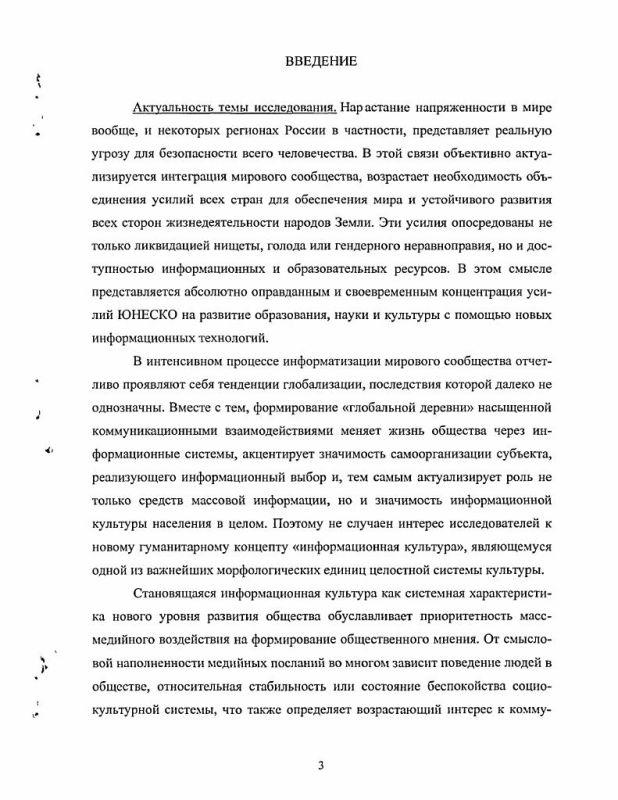 Содержание Информационная культура и коммуникация : На материалах деятельности СМИ Республики Бурятия