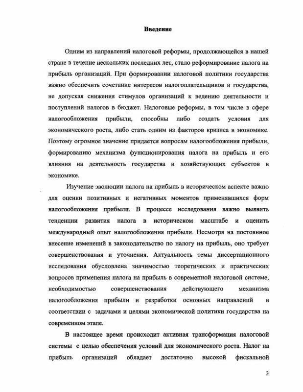 Содержание Эволюция налога на прибыль организаций и его перспективы в российской системе налогообложения