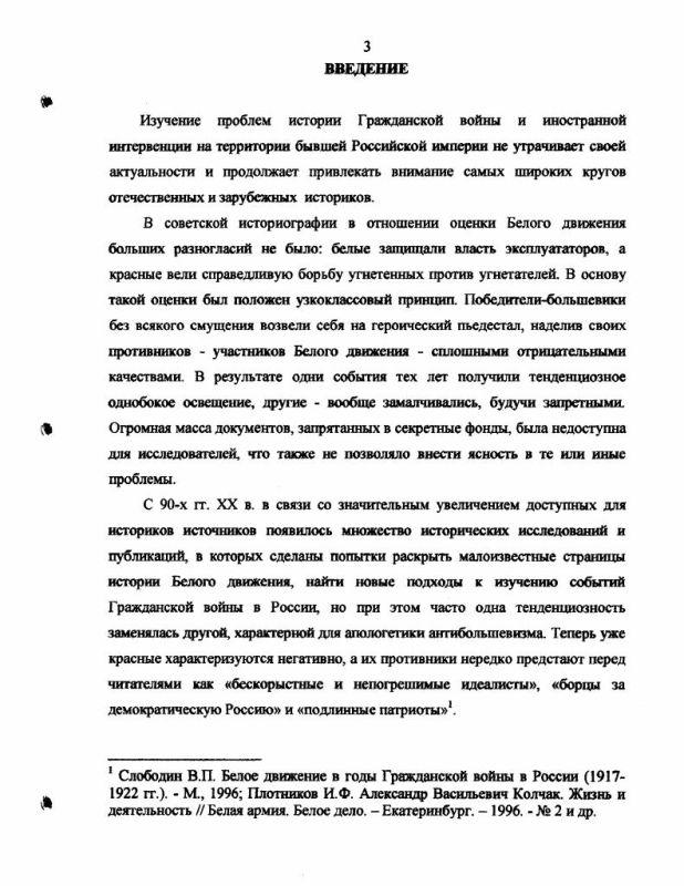 Содержание Белое движение в Приморье (1920-1922 гг.): историческое исследование