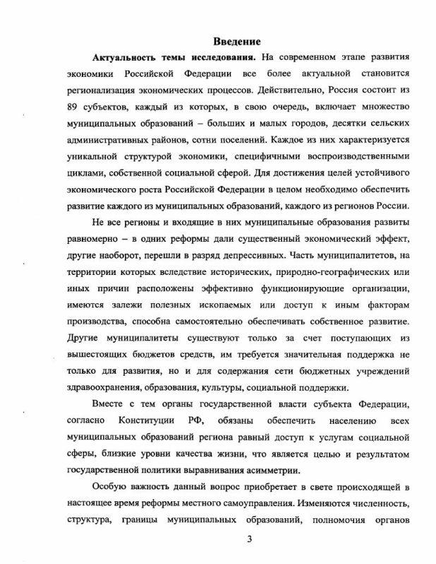 Содержание Методические подходы к выявлению асимметрии социально-экономического развития муниципальных образований региона : На примере Омской области
