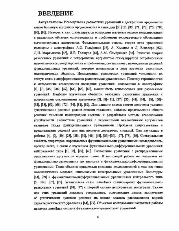 Содержание Аналитические представления и устойчивость решений линейных систем функционально-разностных уравнений