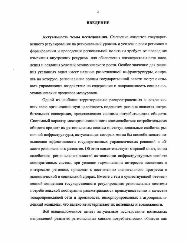 Содержание Развитие регионального союза потребительских обществ как социально-экономической подсистемы региона : На примере Алтайского краевого союза потребительских обществ