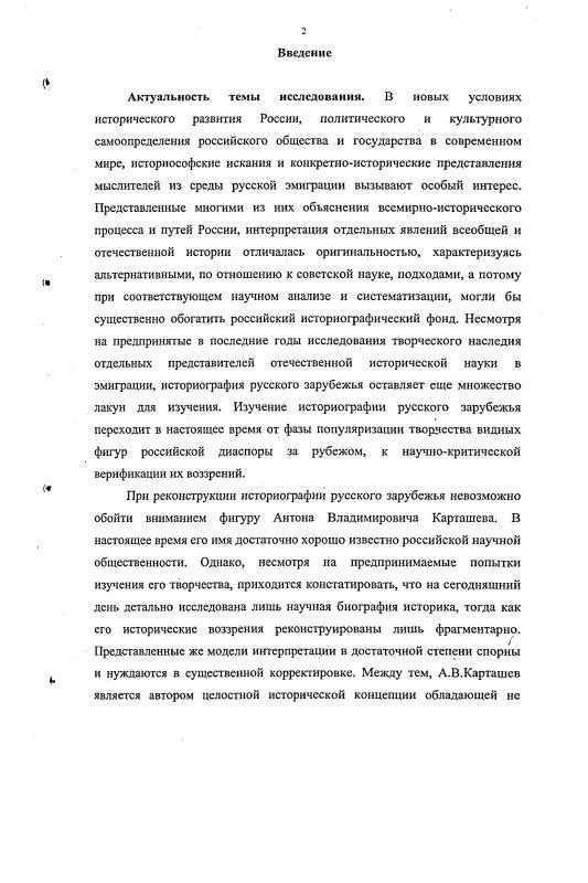 Содержание Исторические воззрения А.В. Карташева и историография русского зарубежья