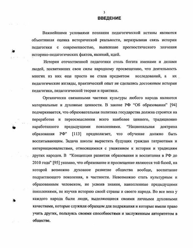 Содержание Просветительско-педагогические взгляды Гасана-Эфенди Алкадари