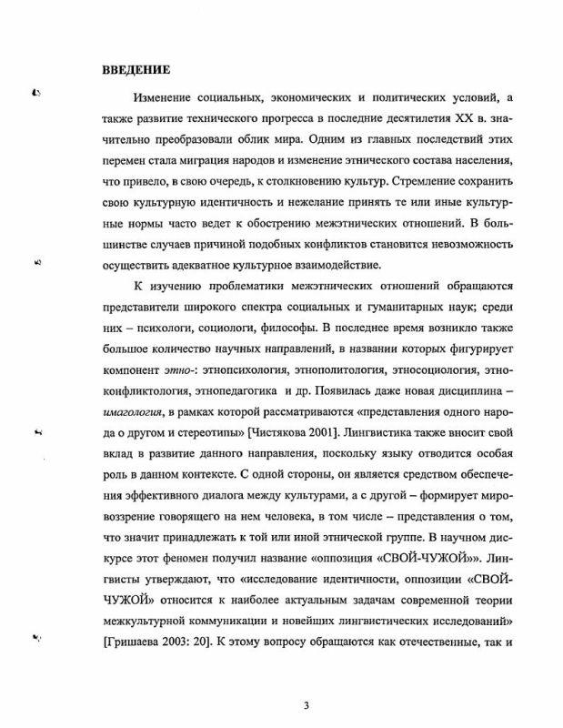 Содержание Лингвокультурологический анализ этнонимов в официальном дискурсе